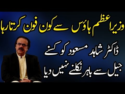First Appearance of Dr Shahid Masood After 70 Days on Media