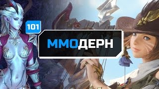 ММОдерн №101 [самое интересное из мира ММО] — Black Desert, Monster Hunter Online, TERA...(Смотрите в 101-м выпуске: — Monster Hunter Online (http://stopgame.ru/game/monster_hunter_online) скоро заговорит по-английски; — TERA: The Next..., 2016-05-28T08:34:04.000Z)