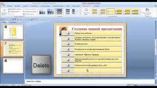 Как сделать презентацию в PowerPoint от А до Я  Урок № 2