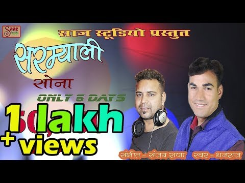 SARMYALI SONA ( सरम्यालीसोना )LATEST GARHWALI SONG 2017 SINGER DHANRAJ