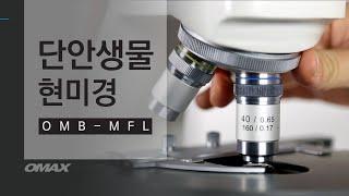 오맥스 단안생물현미경 OMB-MFL