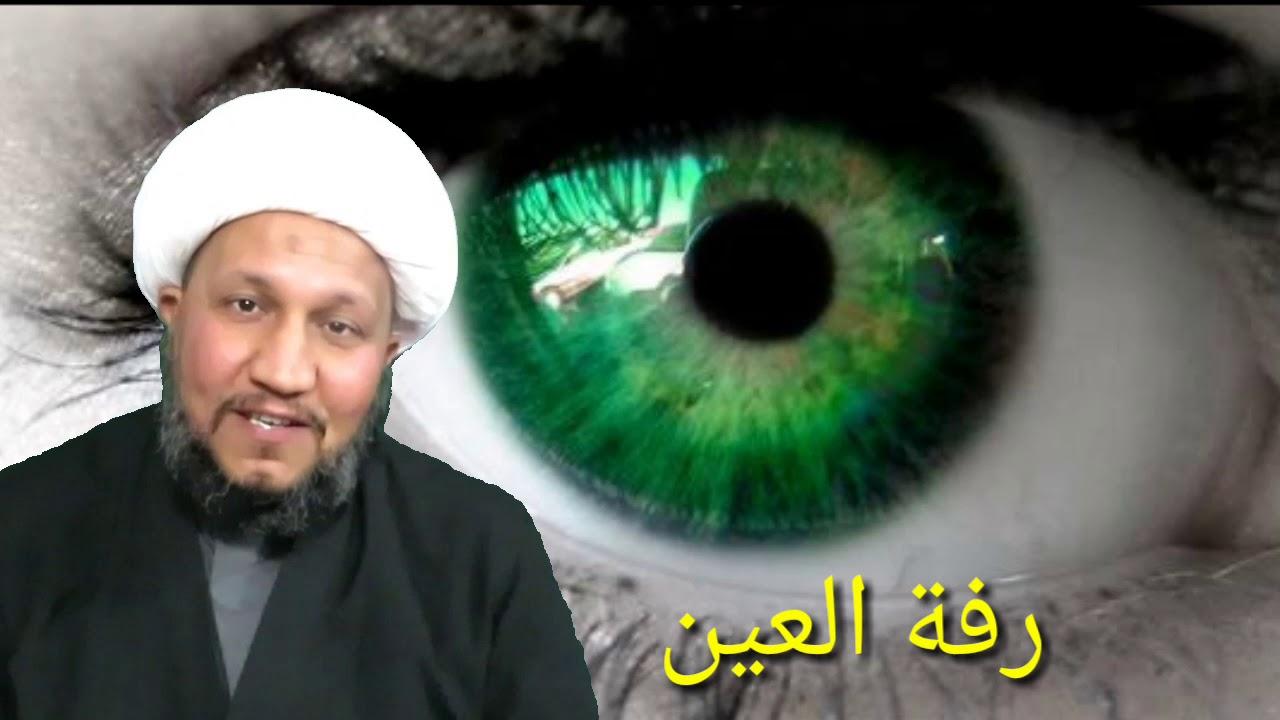 رفة العين واسبابها وعلاجها Youtube