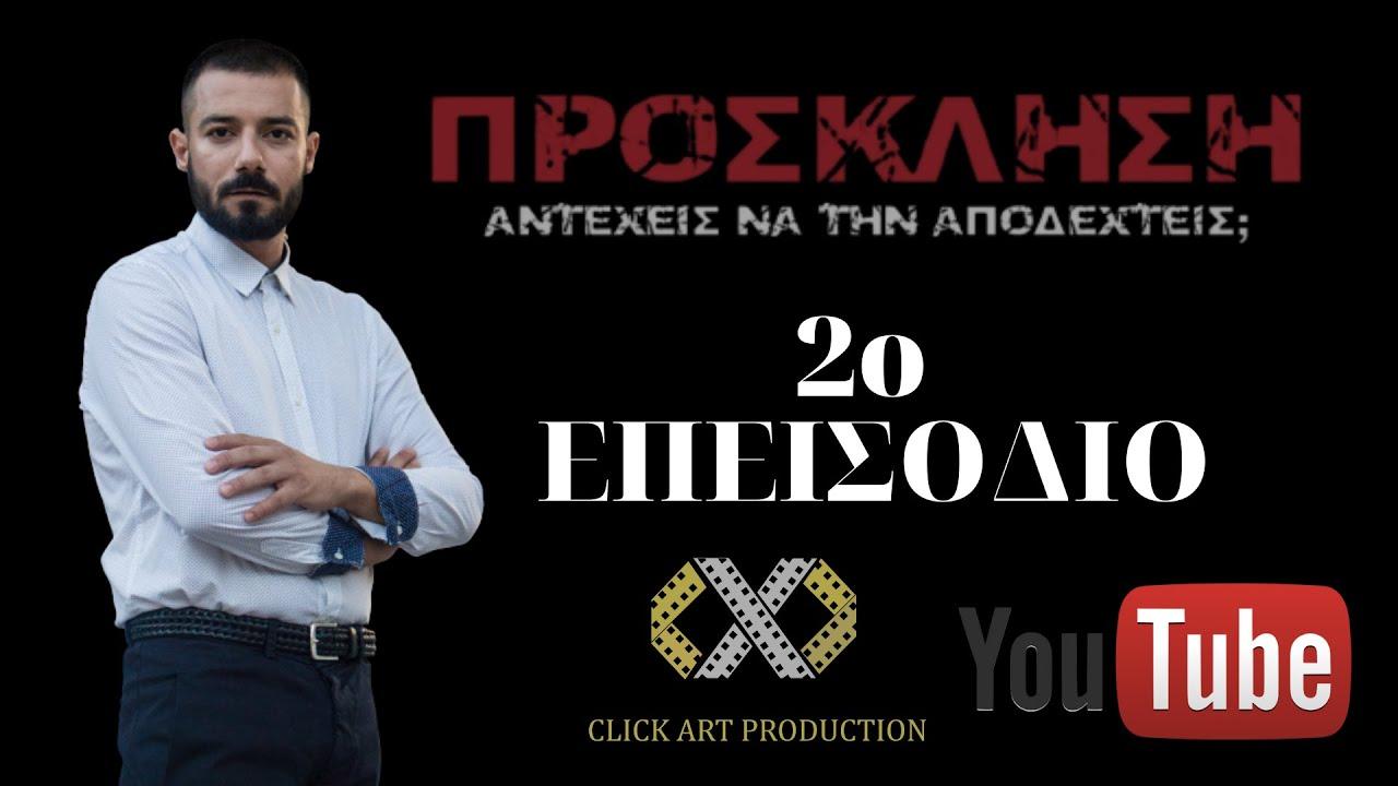 Πρόσκληση   Prosklisi - 2ο Επεισόδιο    Invitation - 2o Episode (English Subtitles) 'New Web Serial'