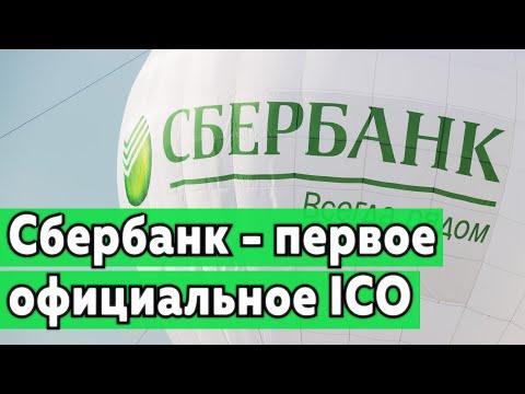Сбербанк наметил первое официальное ICO В России.