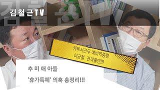 추미애아들'특혜의혹'총정리,미2사단 카투…