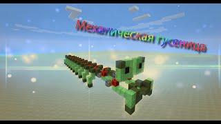 Механическая гусеница без модов Механизмы Minecraft 1.8 серия 34(Пришло время больших механизмов, в этом видео вы узнаете как создать механическую гусеницу основанную..., 2014-11-23T19:40:01.000Z)