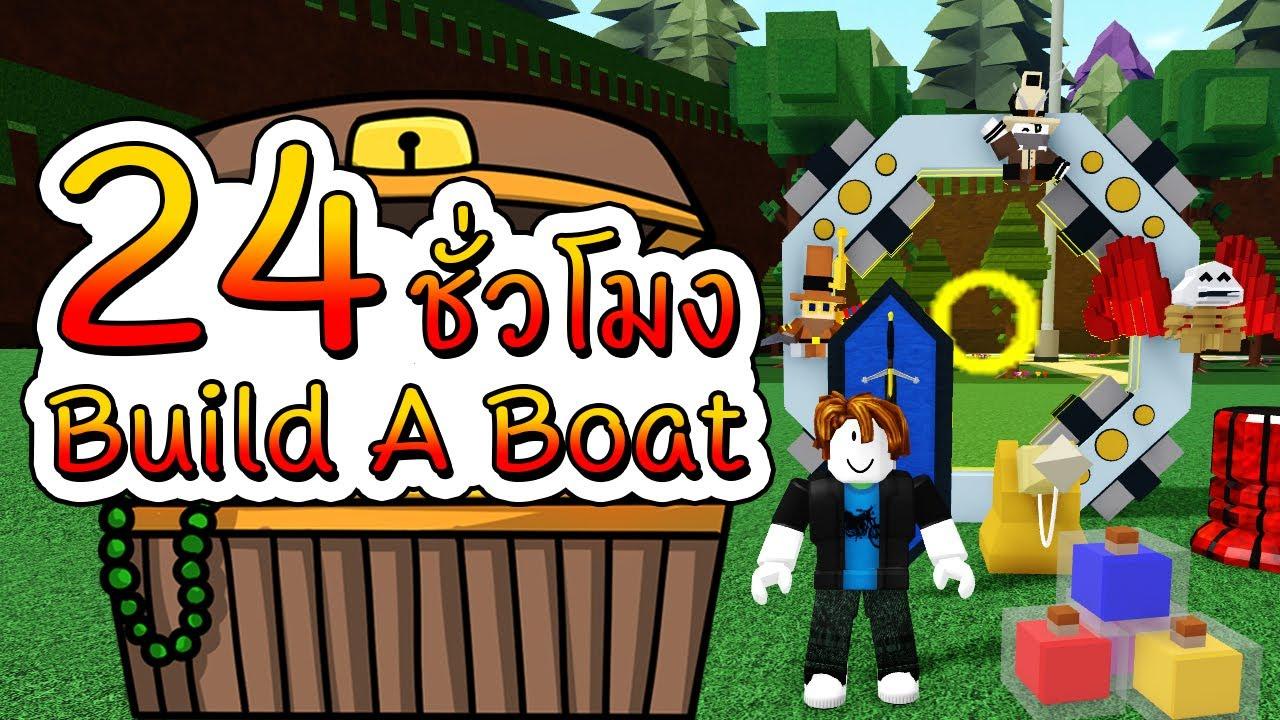 🌊24 ชั่วโมง ใน Build A Boat [Ep.2] : หาของในด่านทั้งหมด!! 😋