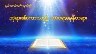 Myanmar Gospel Song  (ဘုရား၏စကားသည် ထာဝရအမှန်တရား) Myanmar Lyrics