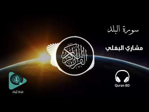 تلاوة خاشعة بتقنية (ثمانية الأبعاد) 8D Coran  🎧 | سورة البلد | مشاري وليد البغلي