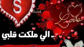 حرف S اجمل حالات حرف S حالات حب رومنسية قلب احمر Youtube