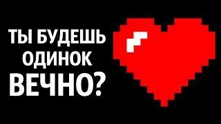 Любовный Тест: Как Долго вы Будете Одиноки?