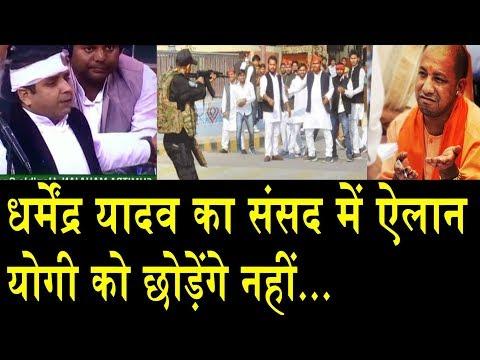 धर्मेंद्र यादव का पिटाई से पहले का भाषण/ DHARMENDRA YADAV SPEECH BEFORE ATTACK