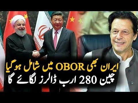 China Invest 280 Billion Dollars In Iran || OBOR Projects