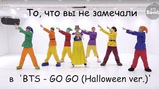 То чего вы не замечали в BTS 고민보다 GO GOGO Dance Practice Halloween Ver