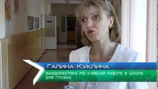 В Харькове внедряют новые методы обучения глухих