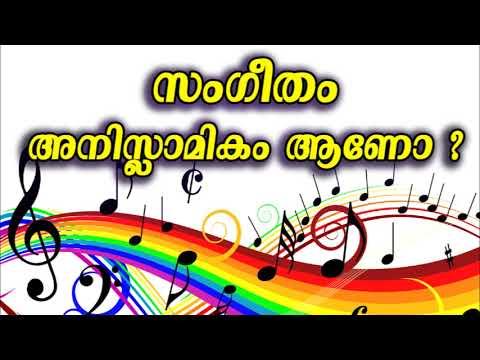 കുടുംബ ജീവിതം ഇസ്ലാമിൽ Day 2 | E P Abubacker Al Qasimi Speeches 2016 | Islamic Speech In Malayalam from YouTube · Duration:  2 hours 15 minutes 24 seconds