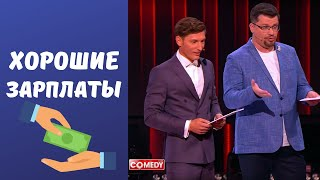 Никита из USB озвучил зарплаты Гарика Харламова и Павла Воли на Камеди Клаб