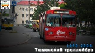 ''Ушедшие в историю''. Тюменский троллейбус | ''Gone down in history''. Trolleybus