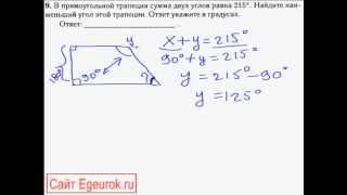Видео урок ГИА по математике: Найти угол в прямоугольной трапеции.