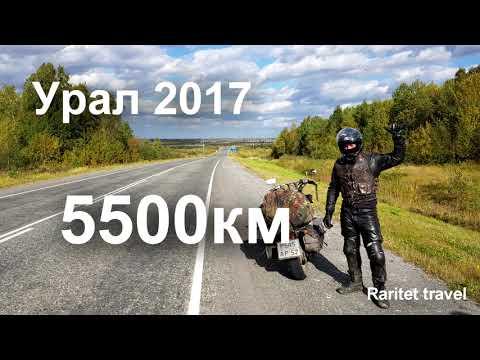 Урал 2017 Поездка в одну харю на мотоцикле.
