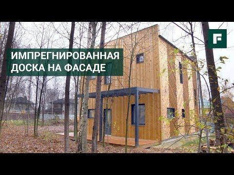 Дом с отделкой «под лес»: необычный фасад из планкена // FORUMHOUSE смотреть видео онлайн