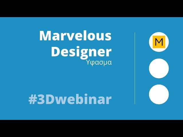 Μάθημα 3D - Marvelous Designer - webinar 06