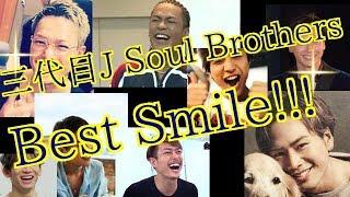 三代目J Soul Brothersのベストスマイル写真集!!見ているだけでこっち...