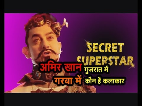 Aamir Khan shares some good things Secret Superstar movie with reporters