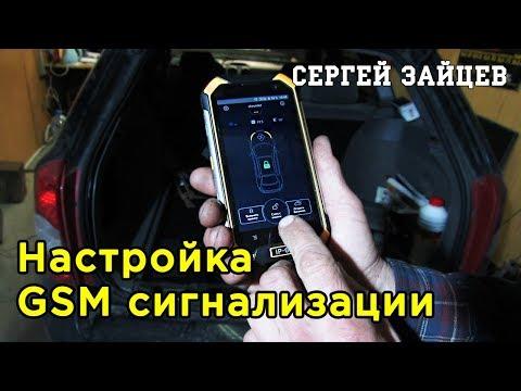 Настройка GSM Сигнализации для Авто - Управление Сигнализацией с Телефона