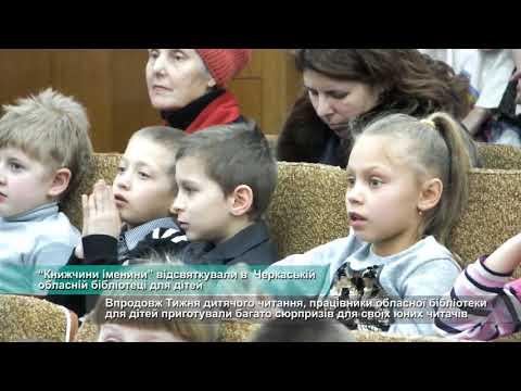 """Телеканал АНТЕНА: """"Книжчини іменини"""" відсвяткували в  Черкаські обласній бібліотеці для дітей"""
