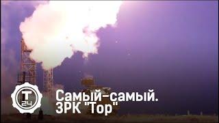 "ЗРК ""Тор""   Самый-самый   Т24"