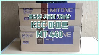 콜라보 시공이 가능한 KCC 마이톤 MT 440 l  …