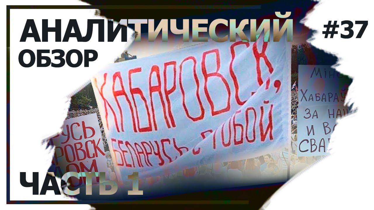 Хабаровск, Белоруссия – далее везде! Аналитический обзор с Валерием Соловьем #37 (часть 1)