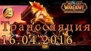 World of Warcraft: Warlords of Draenor - Путь паладина (Трансляция 16.04.2016)
