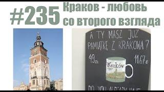 #235 Краков - любовь со второго взгляда