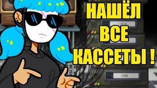 СЕКРЕТЫ САЛЛИ ФЕЙС ! НАШЁЛ ВСЕ КАССЕТЫ ! - Sally Face Episode 4 - 4 Эпизод