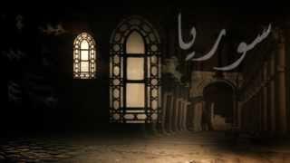 Syria Anthem of the Free Malek Jandali سـوريا نشيد الأحرار مالك جندلي