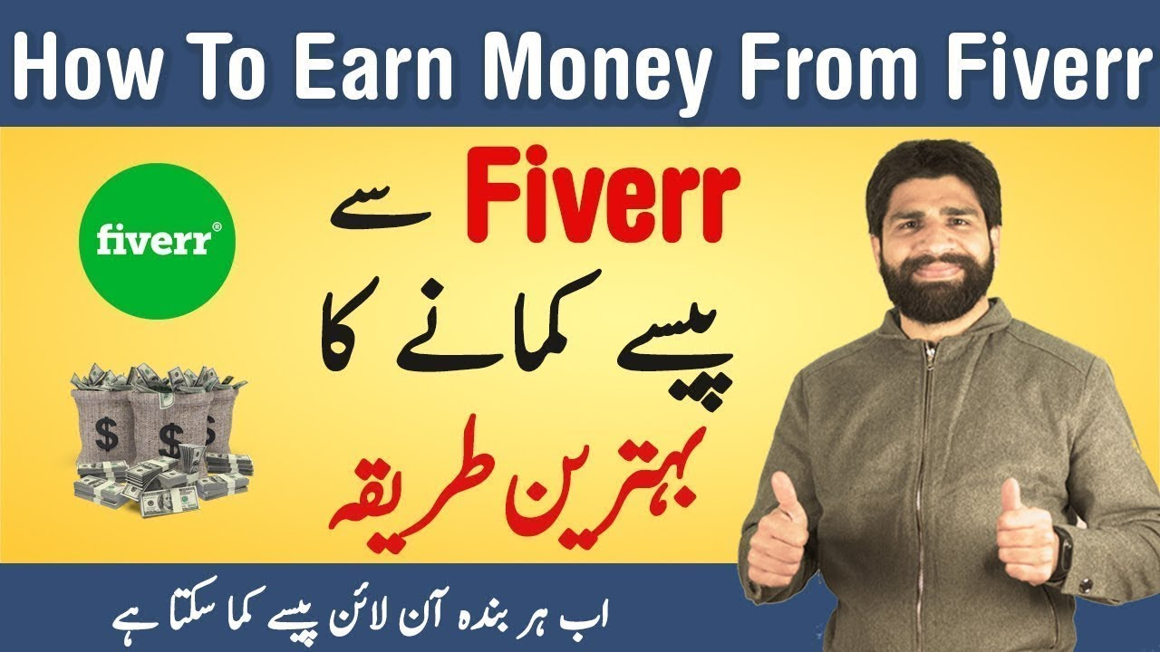How To Earn From Fiverr in Urdu/Hindi- Complete Fiverr Earning Guide