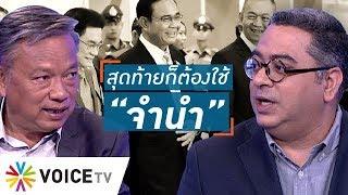 "Talking Thailand - ""บิ๊กตู่"" อ้างชาวนาอีสาน จ่อใช้ ""จำนำยุ้งฉาง"" รับมือดูแลราคาพืชผล"