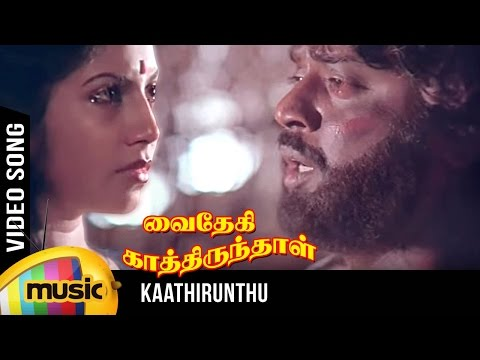 Kaathirunthu Video Song | Vaidehi Kathirunthal Tamil Movie | Vijayakanth | Revathi | Ilayaraja