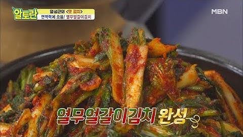 """""""김치계의 새로운 한 획을 긋는다!"""" 열무얼갈이김치 맛의 한 수는?"""