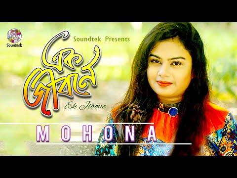 Ek Jibone   এক জীবনে   Mohona   Eid Exclusive 2018   Soundtek