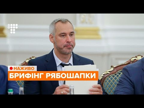 Брифінг Руслана Рябошапки / НАЖИВО
