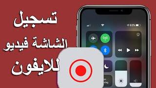 كيف اصور الشاشه فيديو للايفون ios11 كيفية تسجيل الشاشة في iPhone أو iPad أو iPod touch