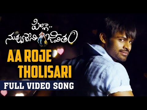 Aa Roje Tholisari Song || Pilla Nuvvu Leni Jeevitham Full Video Songs