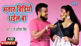 #Video - #AJ Ajeet Singh 2020 का सुपरहिट होली #वीडियो सांग 2020 | Video Dharail Holi Me