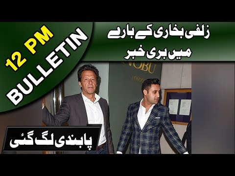 Zulfi Bukhari Par Bari Pabandi | News Bulletin | 12:00 PM | 26 December 2018 | Neo News