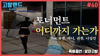 [서든어택] 만나기 쉽지 않은 조합  토너먼트 128강~ 어디까지 가는가? (feat.슉맨, 바니, 권찬, …