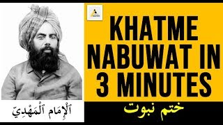 True Meaning of Khatme Nabuwat in 3 Minutes : ختم نبوت کی حقیقت تین منٹ میں