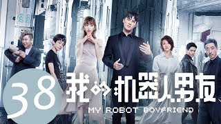 ENG SUB《我的机器人男友 My Robot Boyfriend》EP38——主演:姜潮,毛晓彤,孟子荻